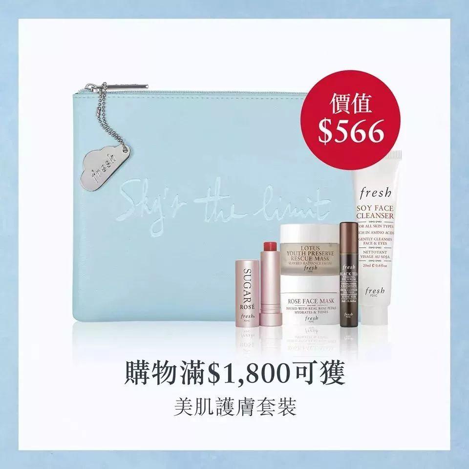 Fresh崇光店庆特卖!皇牌面膜套装55折、护唇膏$410/5只