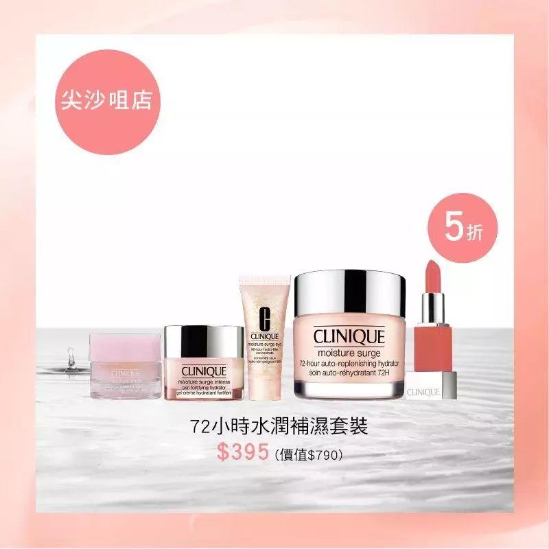 倩碧崇光店庆优惠!皇牌保湿买1送1(至05.19)