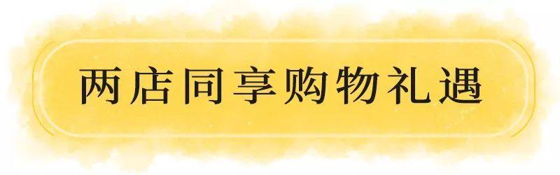 兰蔻崇光店庆优惠!小黑瓶精华套装低至46折、眼霜套装$520