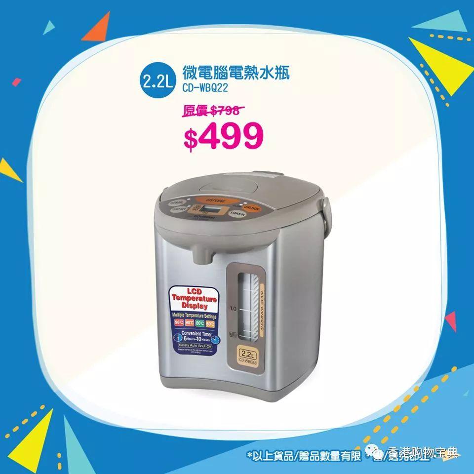 象印崇光店庆优惠!不锈钢保温杯$219(至05.20)