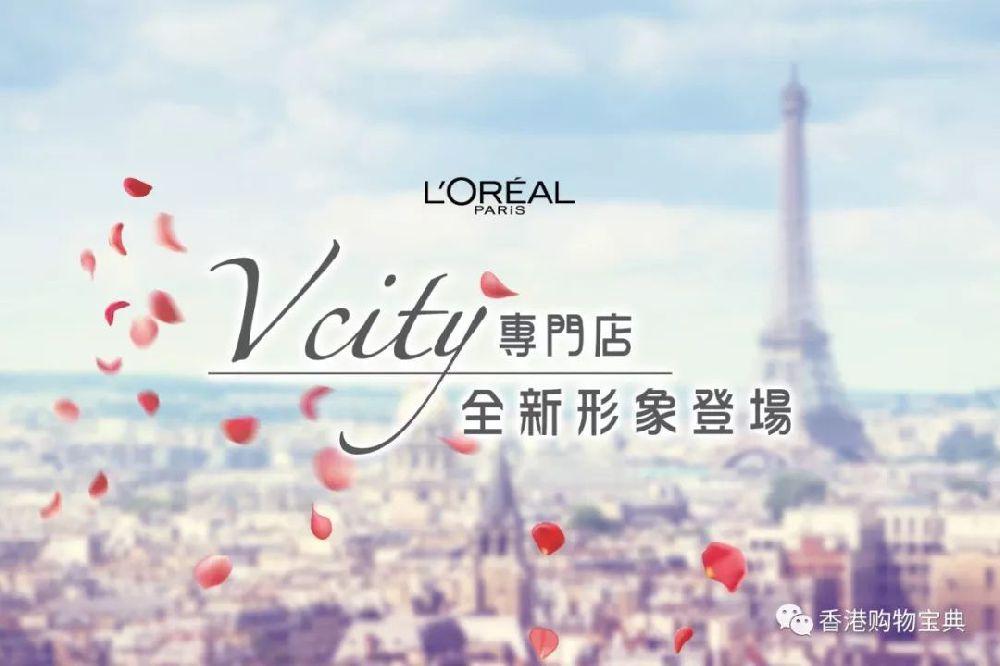 香港欧莱雅V City专门店全新体验!精华买一送一(至06.14)