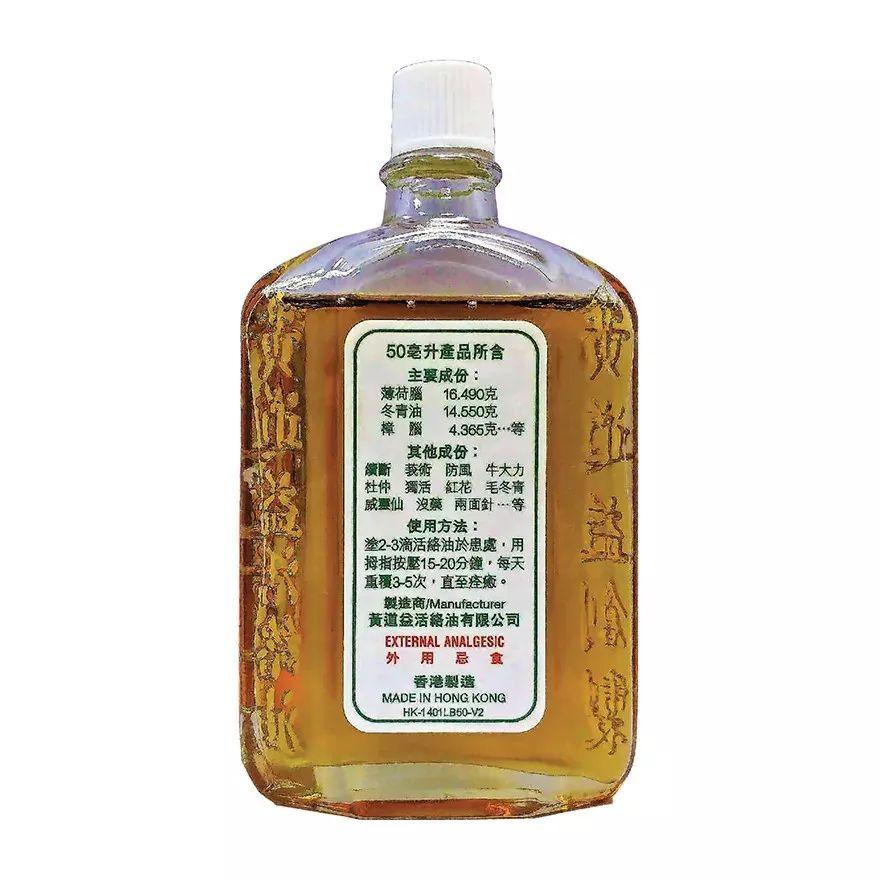 香港万宁黄道益活络油多少钱一瓶?(店内价格实拍)
