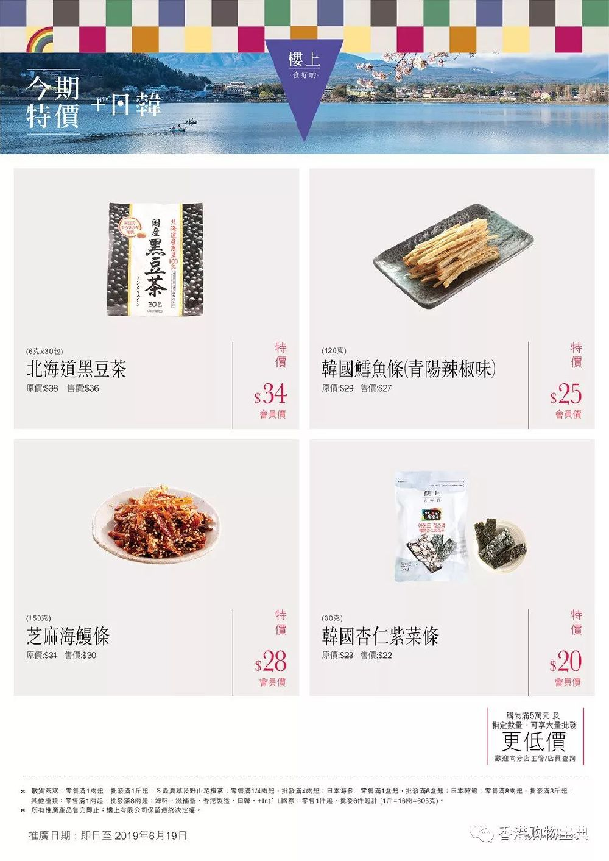 香港楼上燕窝每周最新优惠汇总!附地址(至06.19)