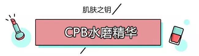 香港CPB朗豪坊限定优惠!底妆套装73折