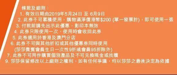 香港莎莎六月保健品精选优惠!(附优惠券)