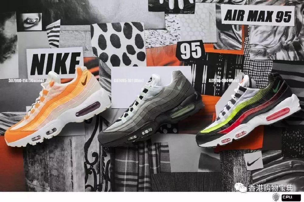Nike Air Max 95三款季节限定清新色系!售价HK$1099起(附地址)