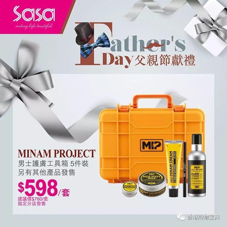 香港莎莎父亲节礼物!男士香水56折(时间 优惠)