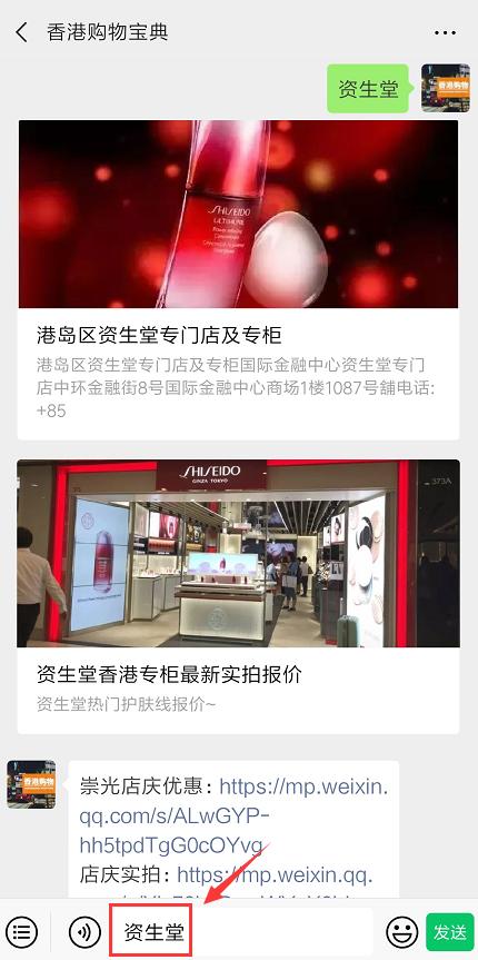 香港资生堂六月期间限定!购物满额保湿组合免费送(至06.30)