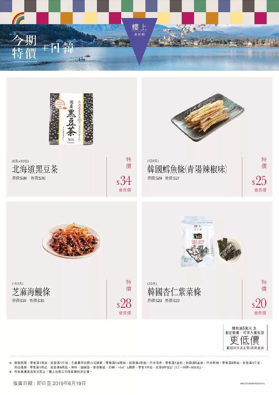 香港楼上每周最新优惠汇总!附地址(06.13-06.19)