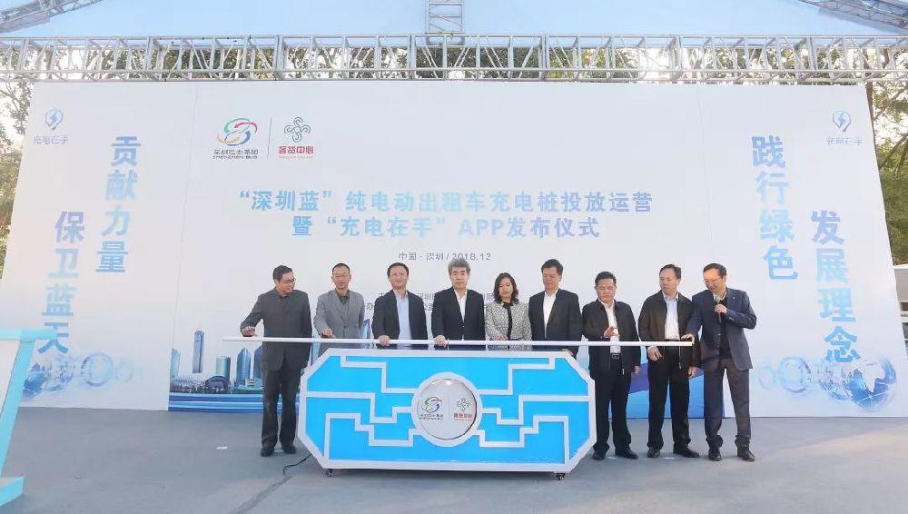 """深圳又多了一座""""蓝的""""充电站 可提供170个充电车位"""