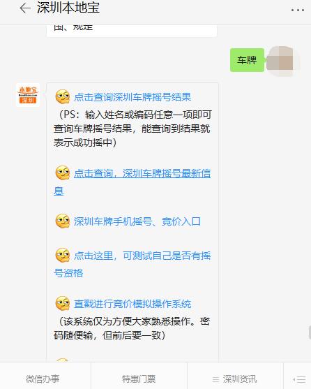 2019年第4期深圳车牌竞价指南(数量 时间 流程)