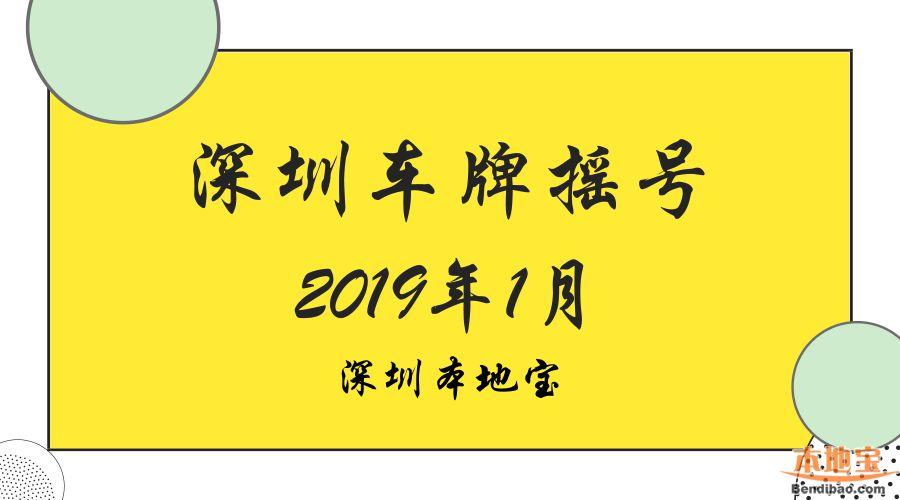 深圳2019年第1期车牌摇号结果出炉 参加人数减少近4万