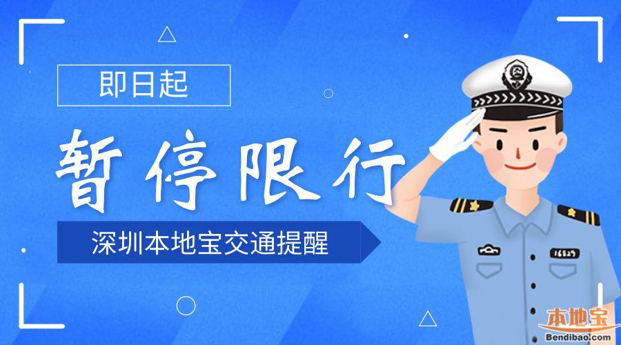 即日起深圳不限行外地车!时间截至元宵节!