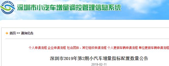 深圳2019年第2期车牌摇号竞价指标数量公布 较上期增加