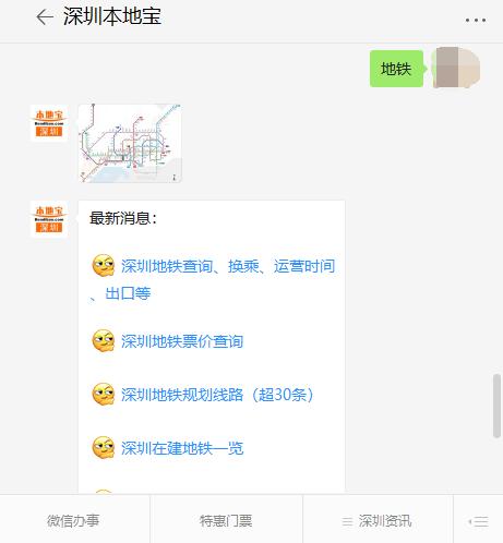 2019深圳17条在建地鐵一览(線路图 站点 最新進展)