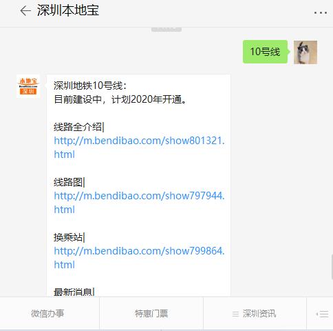 深圳地铁10号线冬瓜岭站至�I岭站区间交通调整安排