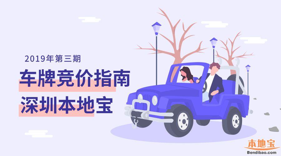 2019年第3期深圳车牌竞价指南(数量+时间+流程)