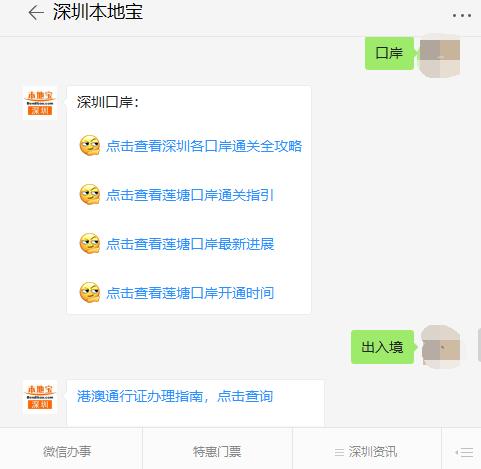 五一深圳各口岸预计通关人数 通关时间表