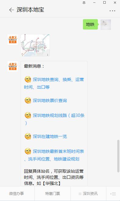 深圳地铁27号线最新消息(持续更新)
