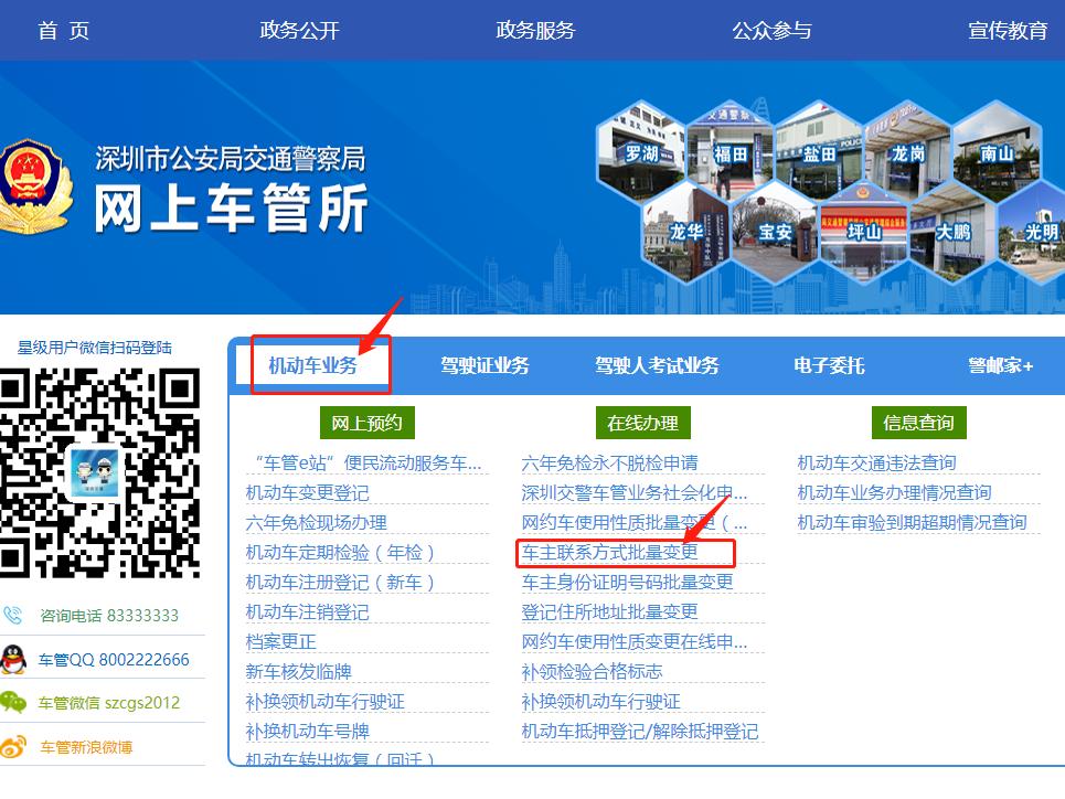 深圳变更驾驶证/行驶证联系方式 5种渠道便捷办