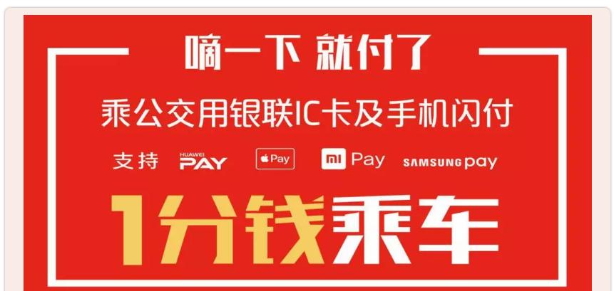 深圳一分钱坐公交活动细则 看完你就知道怎么省钱啦