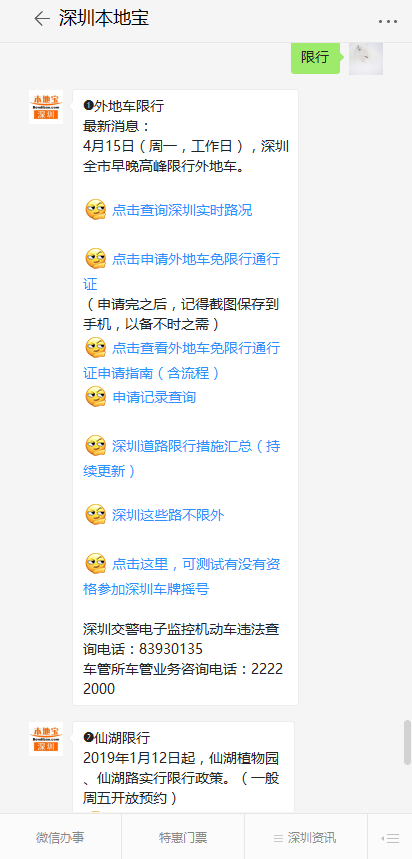 深圳2019年4月27日限行吗?