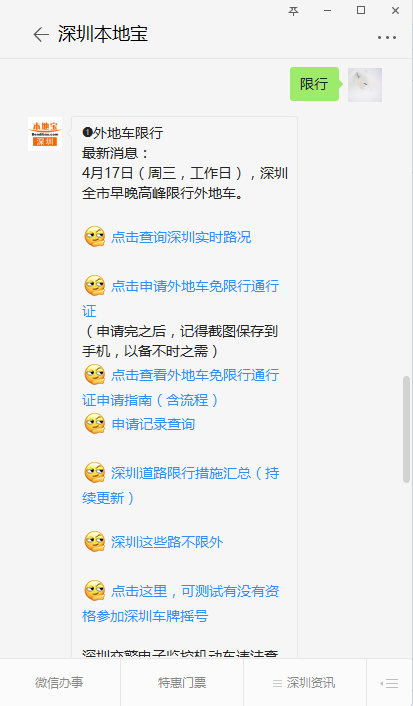 深圳春风隧道最新进展(持续更新)