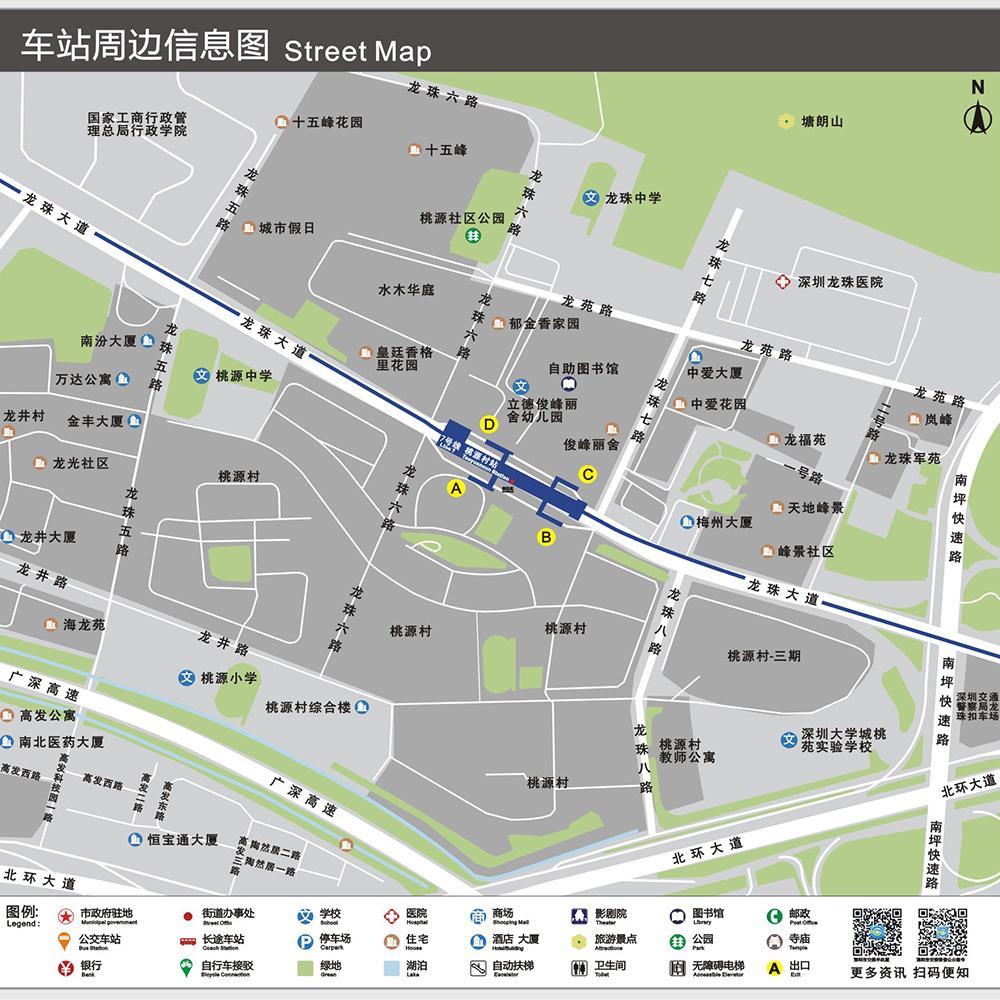 深圳地铁7号线桃源村站(首末班时间表 出口示意图 公交换乘)