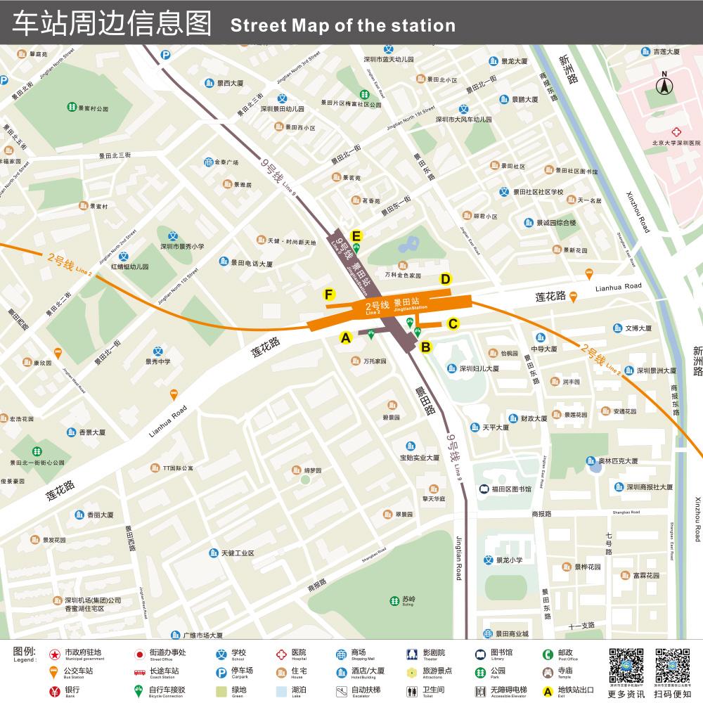 深圳地铁9号线景田站(首末班时间表 出口 换乘)