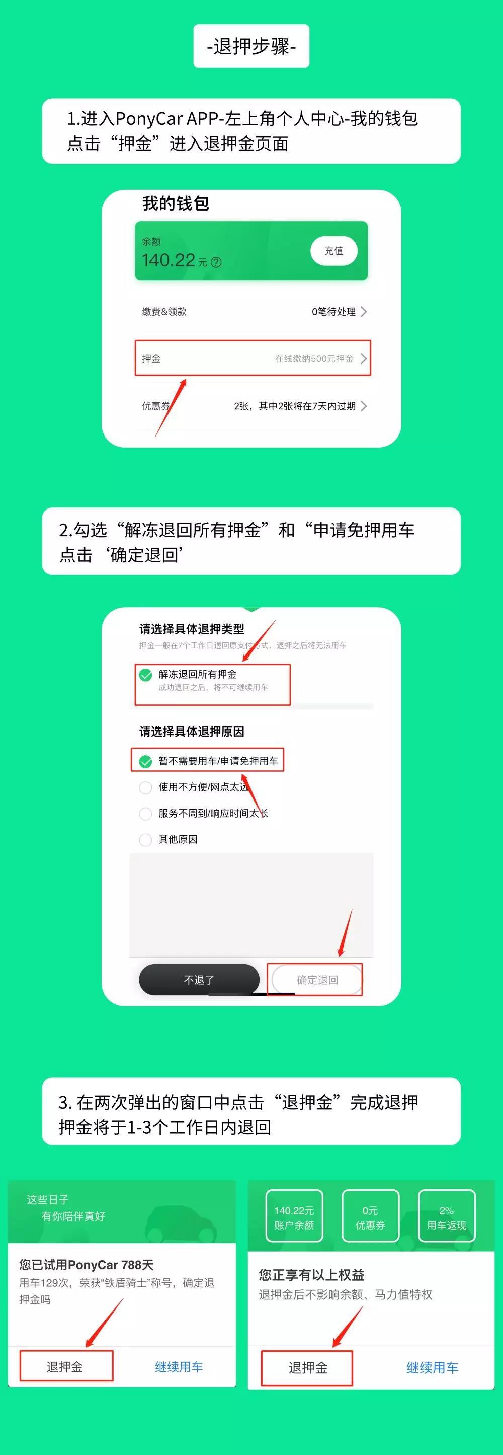 2019年1月9日起 深圳共享汽车平台ponycar免押金用车