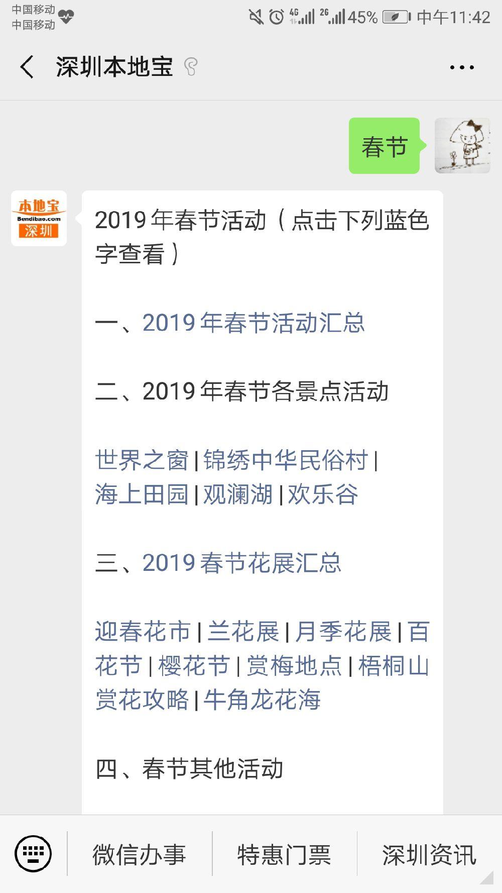 2019南山博物馆春节不放假 还举办春节活动