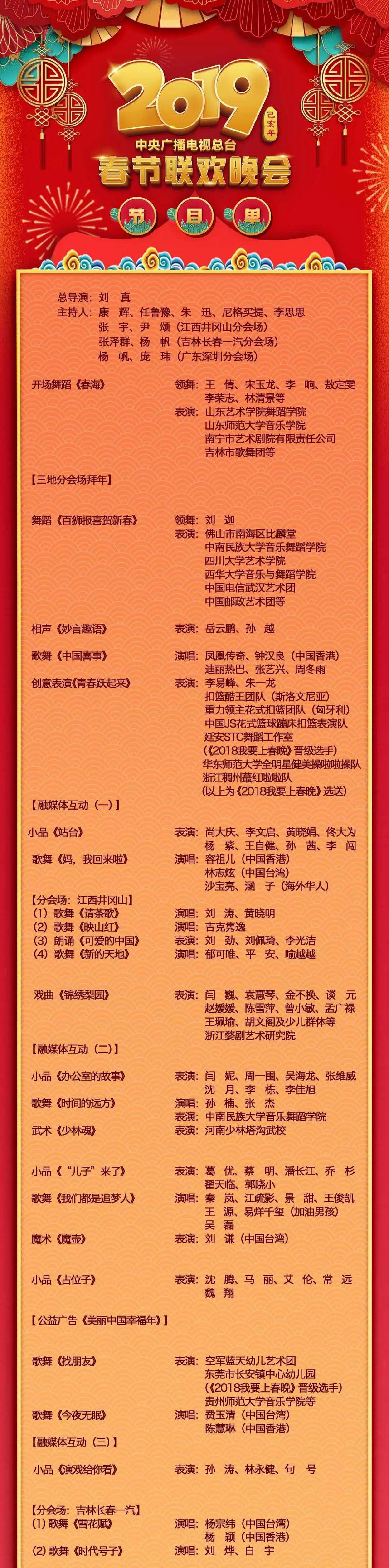 2019央视春晚节目单