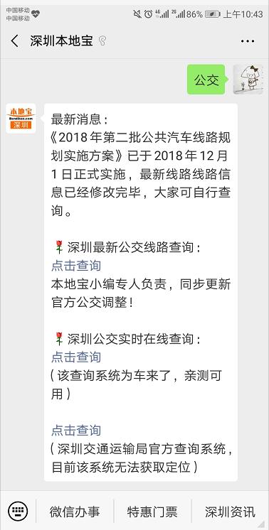 深圳光明区新增2条社区微巴线路 共配备8台公交运力