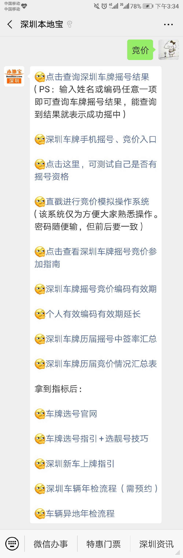 2019年3月深圳车牌竞价结果公布