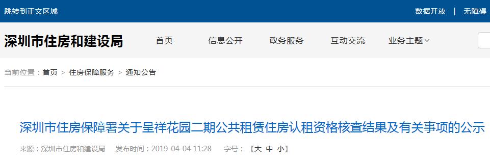 深圳公租房呈祥花园二期认租结果公示 附合格家庭名单