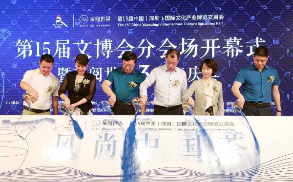 第15届深圳文博会茶阅世界分会场开幕 可免费入场