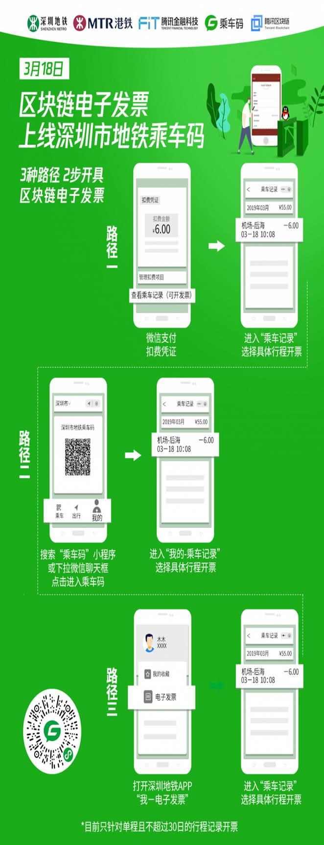 """深圳""""出租车助手""""小程序正式上线 遗失物品可一键找回"""