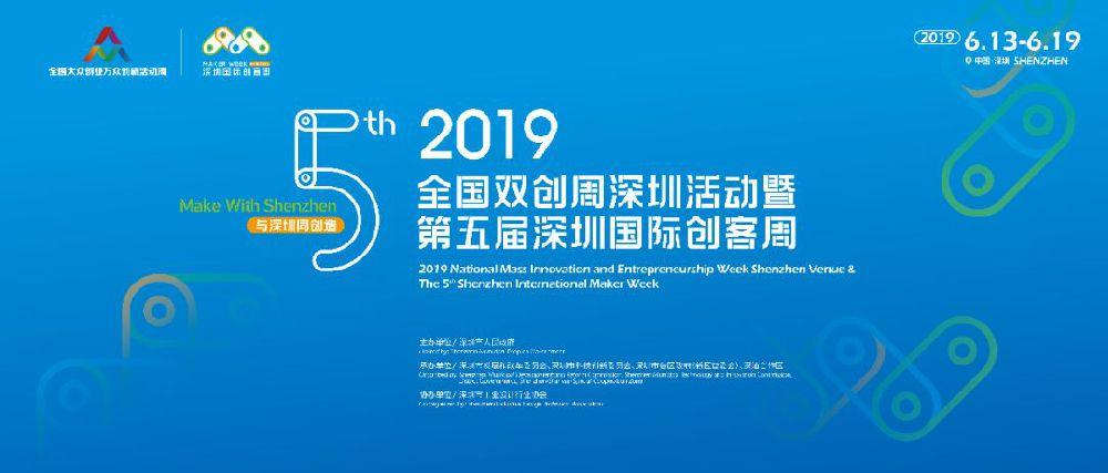 2019深圳创客周活动时间地点及亮点