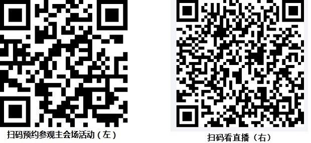 2019双创周福田主会场活动一览 附预约方式