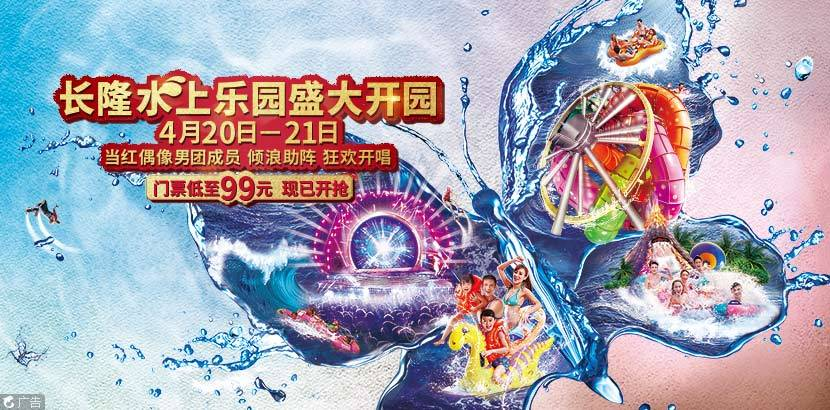 【爆品】长隆水上乐园恒温水池+劲爆电音+水上乐园~限时¥99