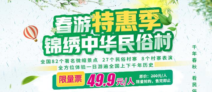 【限量抢】49.9元疯抢锦绣中华民俗村门票(不限人群/日夜通用)
