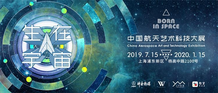 生在宇宙-中国航天艺术科技大展(上海站)