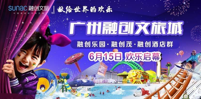 【广州必玩景点】广州融创文旅城