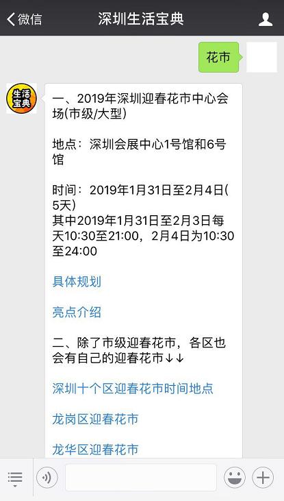 2019深圳迎春花市收费吗