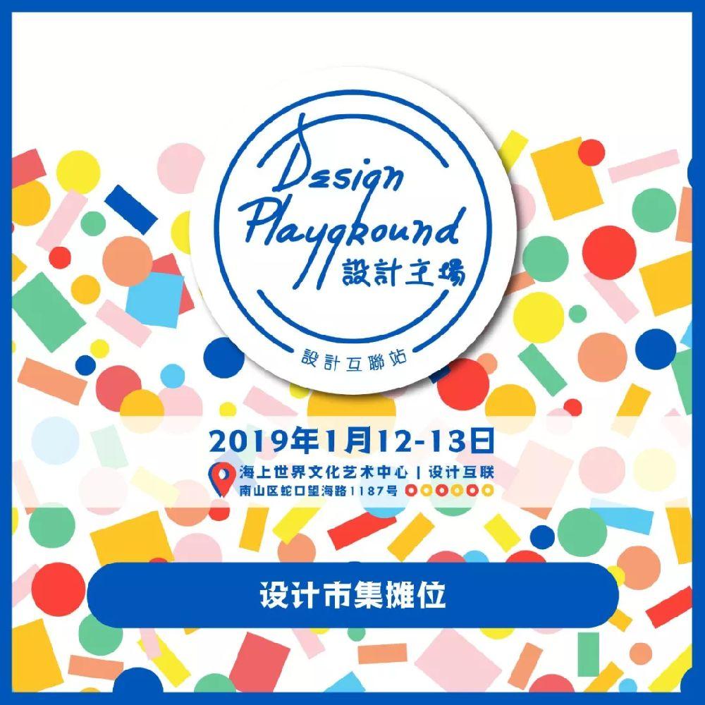 深圳设计市集「Design Playground 设计主场」