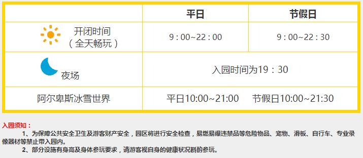 2019年深圳世界之窗春节放假吗
