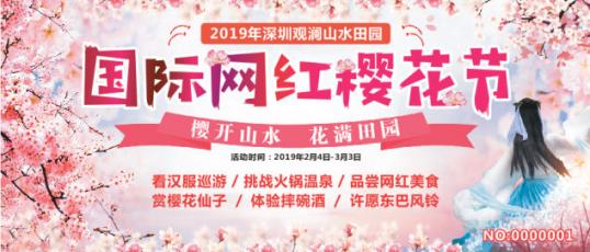 深圳山水田园樱花节优惠门票49.9元抢购(春节不加价)