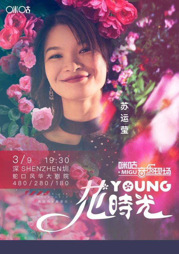 苏运莹演唱会2019深圳专场(时间、地点、门票)
