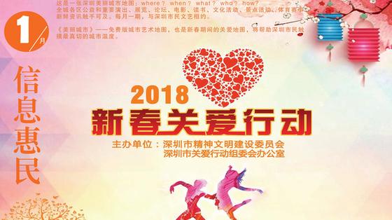 2019深圳全年文化活动汇总