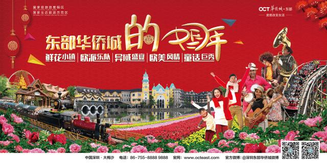 东部华侨城春节开放吗?门票是多少钱
